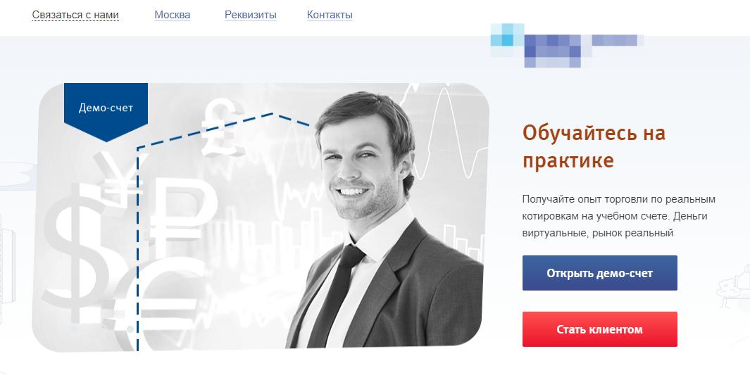 Официальный сайт ВТБ Форекс