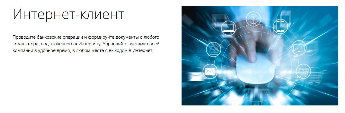 Интернет-клиент в ВТБ