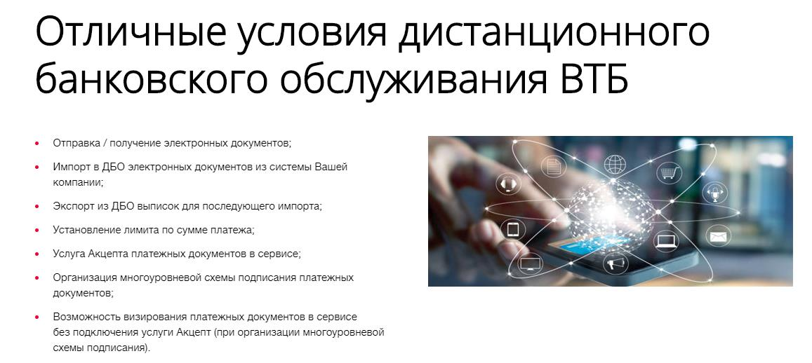Отличные условия дистанционного банковского обслуживания ВТБ